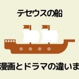 【テセウスの船】ドラマと原作漫画の違いを解説。真犯人や結末が違う!?
