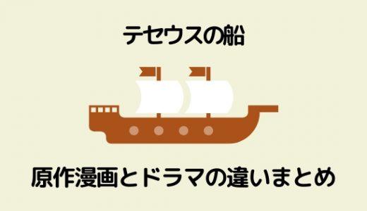 【真犯人が違う?!】テセウスの船 ドラマと原作漫画の違いは?比較&オリジナルエピソードまとめ