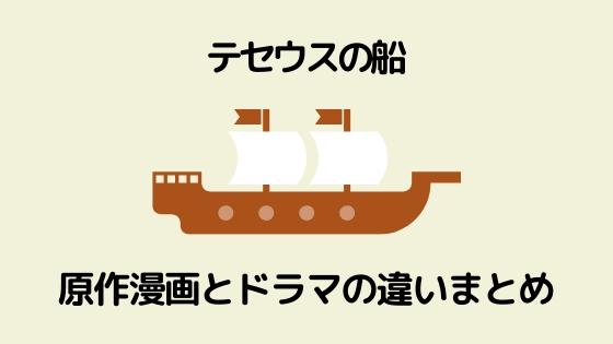 テセウス の 船 原作 犯人