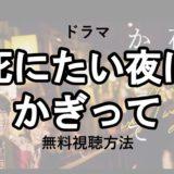 死に夜_アイキャッチ