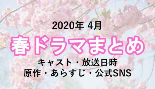 2020年4月春ドラマ一覧表 キャスト・あらすじ・初回放送日時・原作・公式SNS最新情報【まとめ】