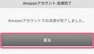 FODプレミアム登録_Amazonアカウントでの決済完了
