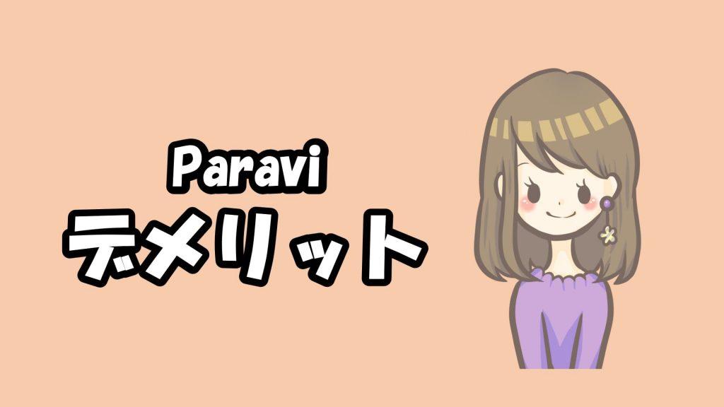 Paravi(パラビ)のデメリット【3つ】