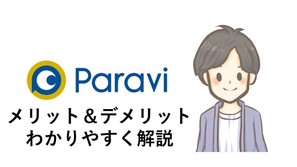 Paravi_メリット&デメリット_アイキャッチ