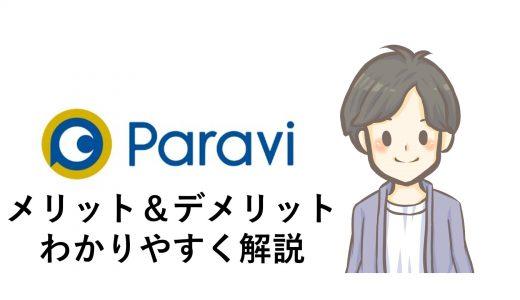 【愛用者が語る】Paravi(パラビ)のメリット&デメリット/評判&口コミを分かりやすく解説します
