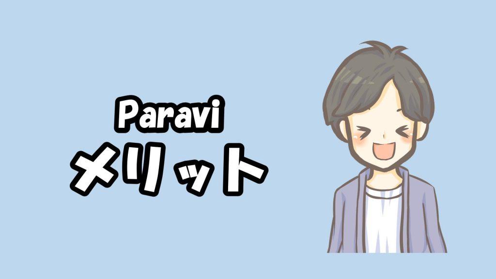 Paravi(パラビ)のメリット【8つ】