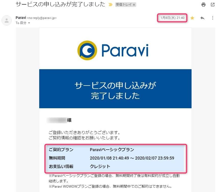 Paravi_無料体験解約_メール
