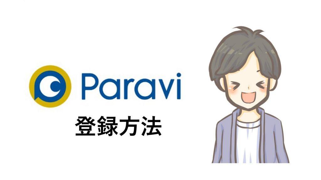 Paravi_登録方法_アイキャッチ