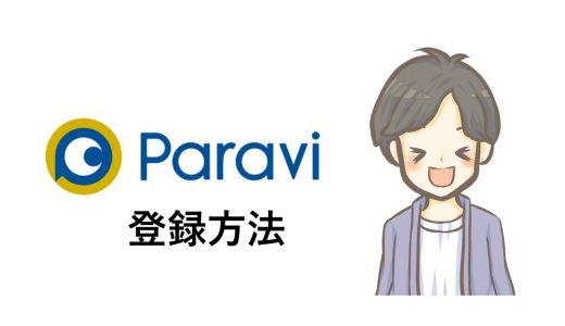 Paravi(パラビ)の登録方法をわかりやすく画像付きで解説【Paraviの登録は1分で完了します】