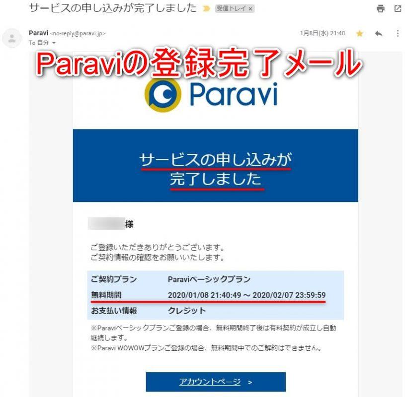 Paravi_登録_メール