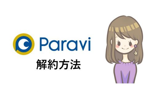 Paravi(パラビ)の解約・退会方法をわかりやすく画像付きで解説!【Paraviの解約は1分で完了します】