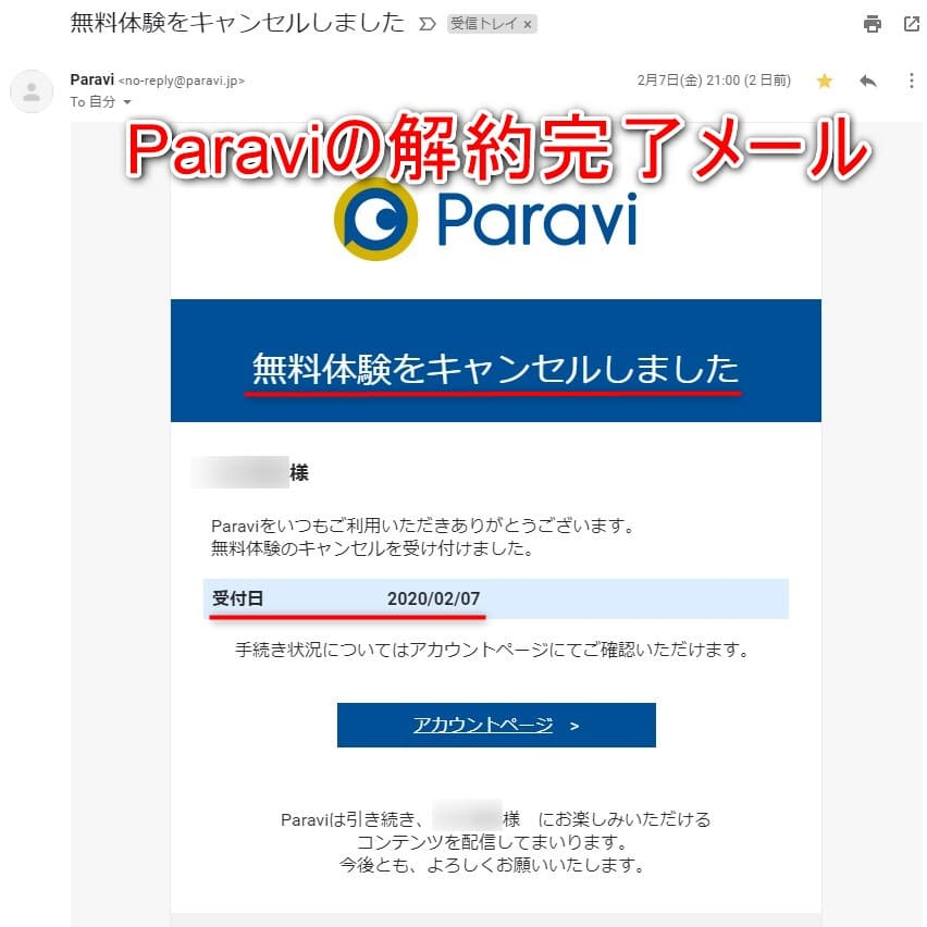 Paravi_解約_メール