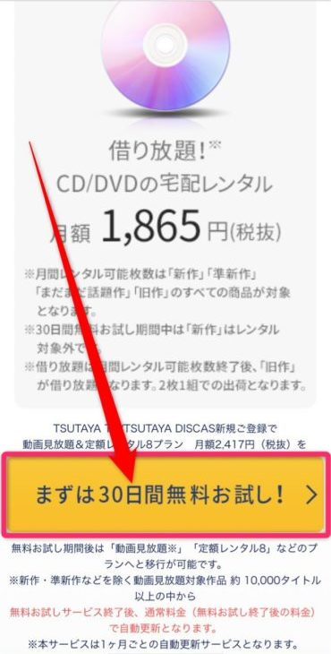 TSUTAYA TV_DISCAS 登録手順_03
