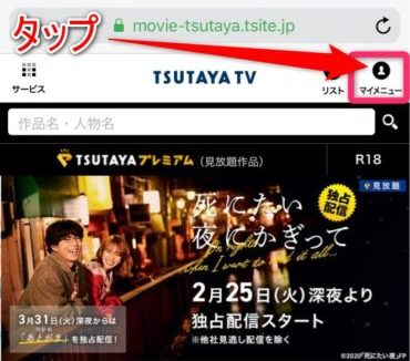 TSUTAYA TV_DISCAS 解約手順_01_