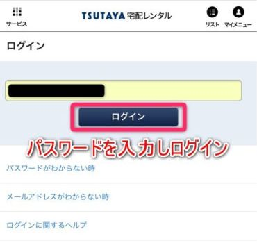 TSUTAYA TV_DISCAS 解約手順_03_