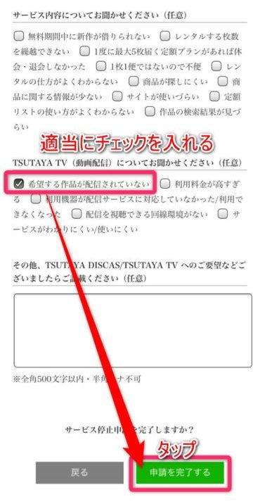 TSUTAYA TV_DISCAS 解約手順_06_