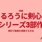 るろうに剣心 シリーズ3部作 無料で動画を視聴する方法