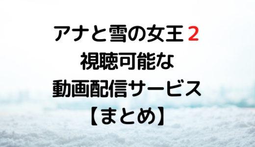 【アナ雪2 動画配信 】アナと雪の女王2の動画をフルで配信しているサービスは?【U-NEXTの無料トライアルでフル動画を視聴しよう】