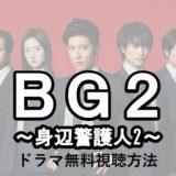 ドラマ_BG2_身辺警護人2_無料視聴方法