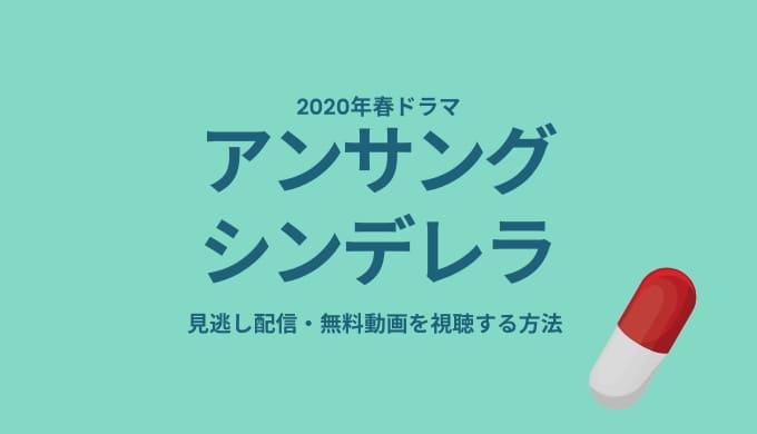 2020年春ドラマ アンサング・シンデレラ 見逃し配信・無料動画を視聴する方法