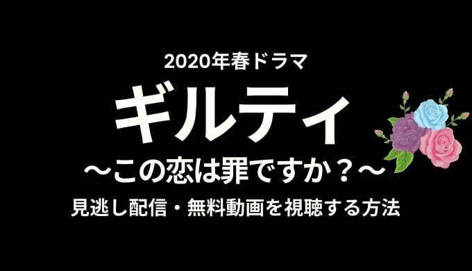 2020年春ドラマ ギルティ この恋は罪ですか? 見逃し配信・無料動画を視聴する方法