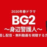 2020年春ドラマ BG2身辺警護人見逃し配信・無料動画を視聴する方法