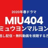 2020年春ドラマ MIU404(ミュウヨンマルヨン)見逃し配信・無料動画を視聴する方法