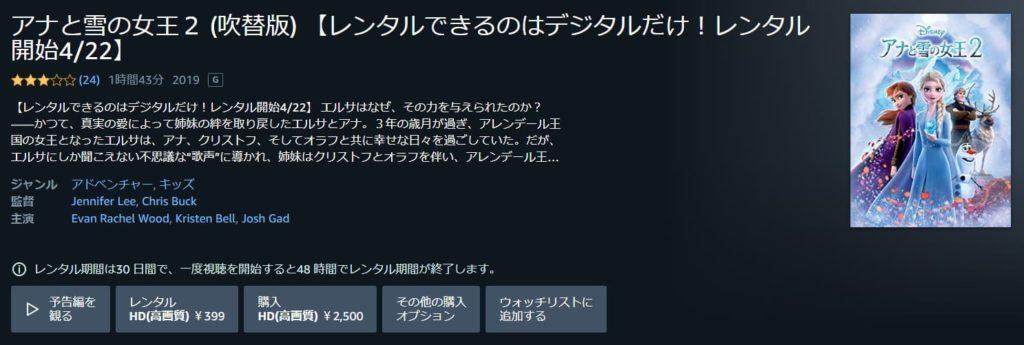 映画「アナ雪2(アナと雪の女王2)」の動画配信をAmazonプライムビデオの無料トライアルで視聴する方法