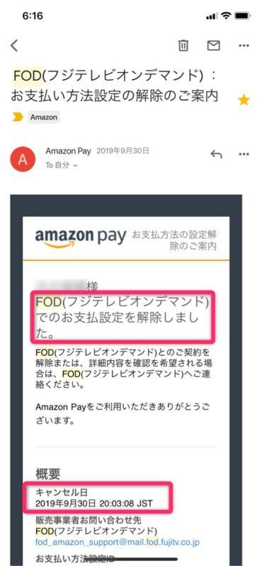 FODプレミアム_解約メール
