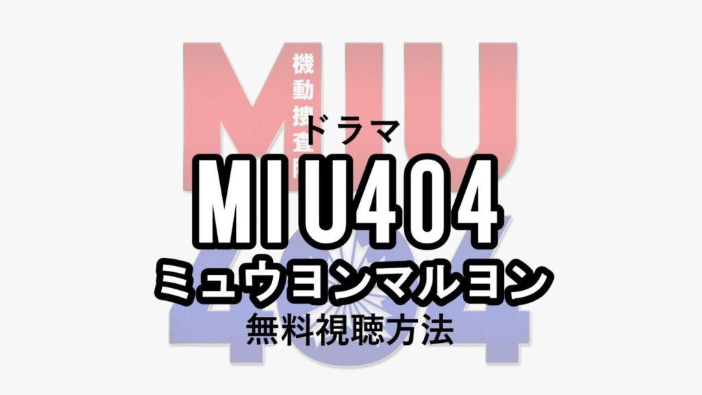 MIU404_アイキャッチ