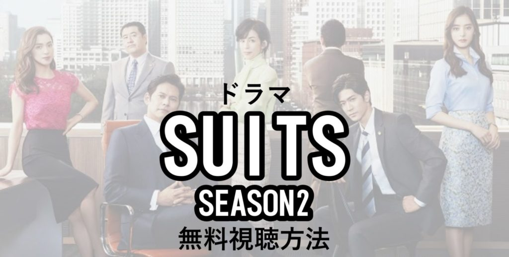SUITS2見逃し配信動画の無料視聴方法