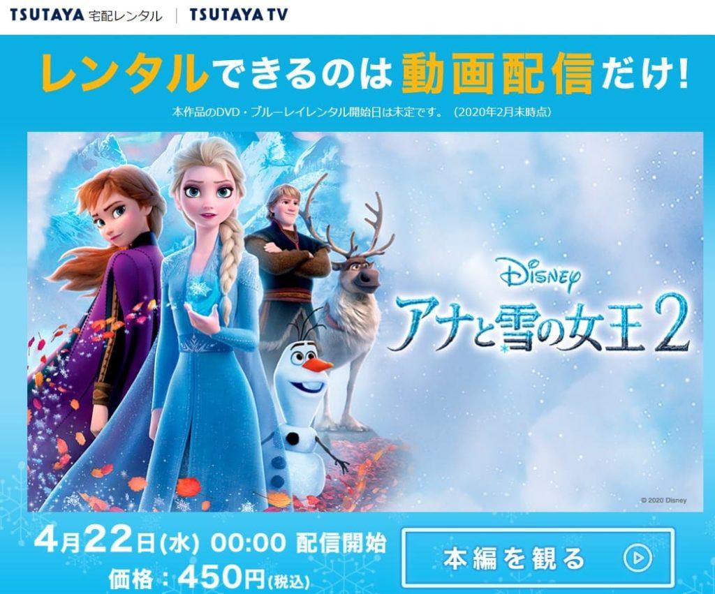 映画「アナ雪2(アナと雪の女王2)」の動画配信をTSUTAYA TV/DISCASの無料トライアルで視聴する方法
