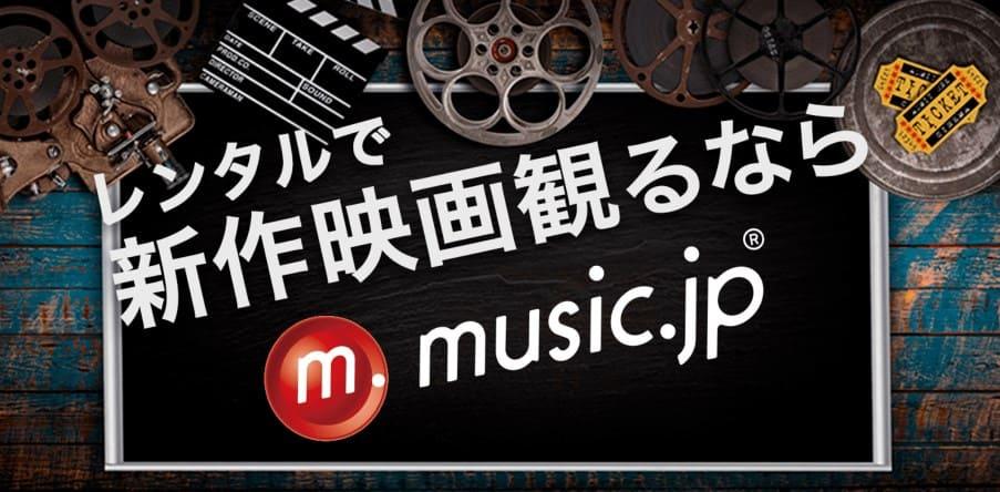 music.jpで「るろ剣映画3部作」を無料視聴する方法