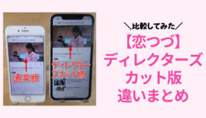 カット Miu404 違い ディレクターズ