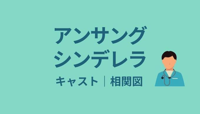アンサングシンデレラ キャスト・出演者・相関図