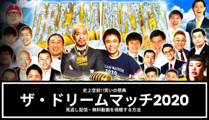 ドリームマッチ2020 見逃し配信・無料動画を視聴する方法