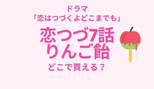 【恋つづ】7話のりんご飴はどこで買える?通販・お取り寄せはできる?【りんご飴専門店 代官山&原宿キャンディーアップル】