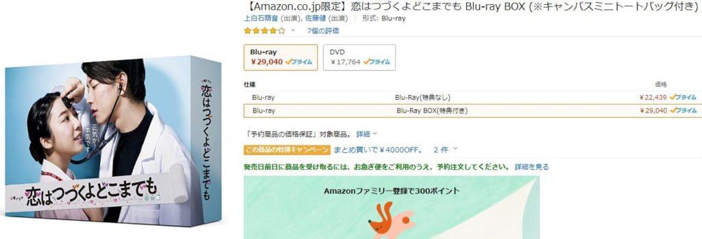 恋つづDVDブルーレイ特典_Amazon
