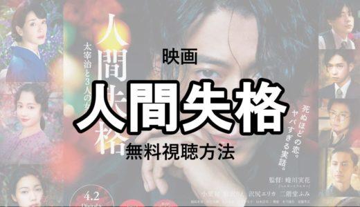 【これが実話だと…】映画「人間失格 太宰治と3人の女たち」の動画を無料でフル視聴する方法|主演:小栗旬/監督:蜷川実花