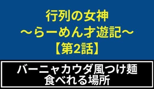 【行列の女神2話】バーニャカウダ風つけめんはどこで食べれる?NOODLE CAFE TMYのロケ地は?
