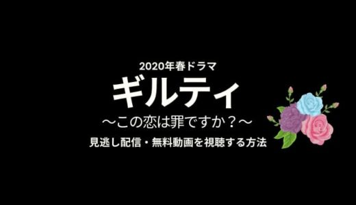 【全員、裏切り者】ドラマ「ギルティ この恋は罪ですか?」見逃し・無料動画の視聴方法|主演:新川優愛