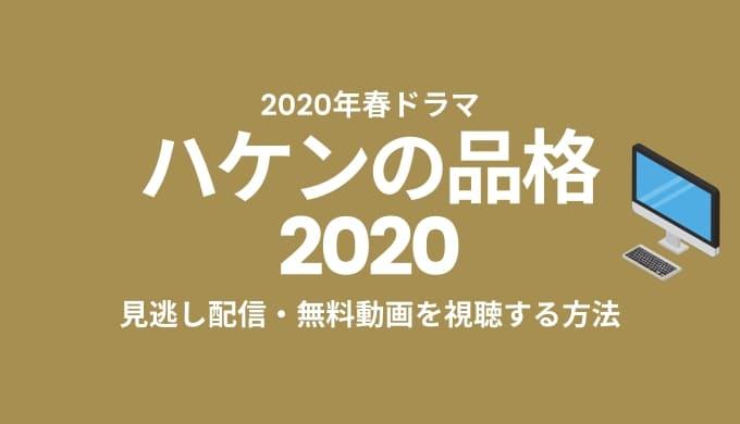 2020年春ドラマ ハケンの品格2020見逃し配信・無料動画を視聴する方法