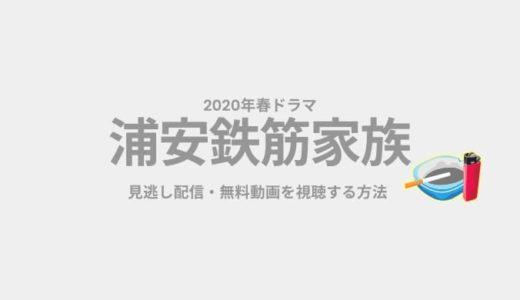 【無料見逃し】「浦安鉄筋家族」ドラマ動画の無料視聴方法【1話~最終回】|佐藤二朗|再放送|Paravi