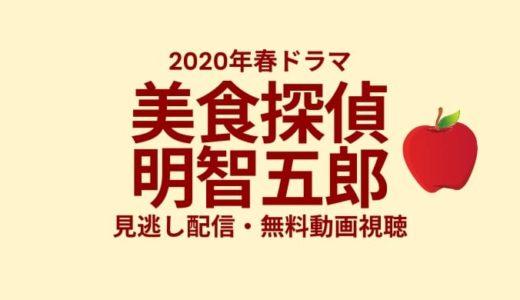 2020年春ドラマ 美食探偵明智五郎 見逃し配信・無料動画を視聴する方法
