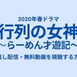 2020年春ドラマ 行列の女神 見逃し配信・無料動画を視聴する方法