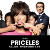 PRICELESS 見逃し配信・無料動画を視聴する方法