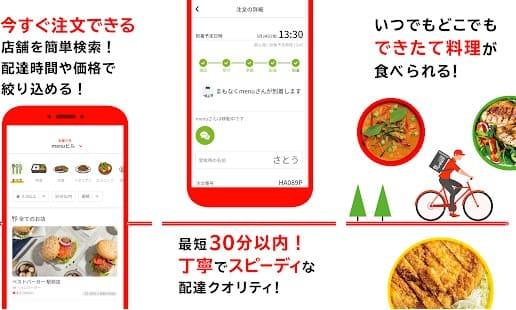 デリバリー&テイクアウトアプリ【menu(メニュー)】