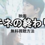 映画「マチネの終わりに」配信先・無料で動画を視聴する方法