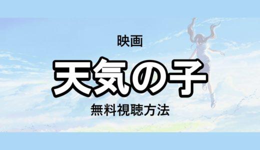 【天気の子 動画 無料】映画「天気の子(てんきのこ)」フル動画を無料視聴する方法!あらすじや世間の評判も掲載