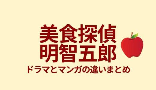 【美食探偵 明智吾郎】ドラマと原作漫画の違いは?比較してみた|ドラマオリジナルストーリーも